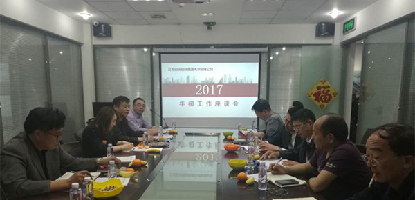 Companies in Tianjin held work meeting early this year
