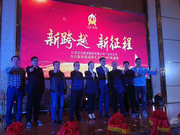 Group Guangdong Biguiyuan Project Holds Year-end Summary Meeting