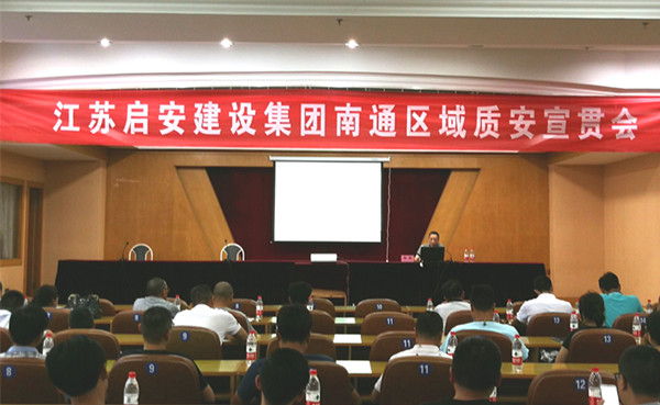 Nantong company convened the Quality Security Council