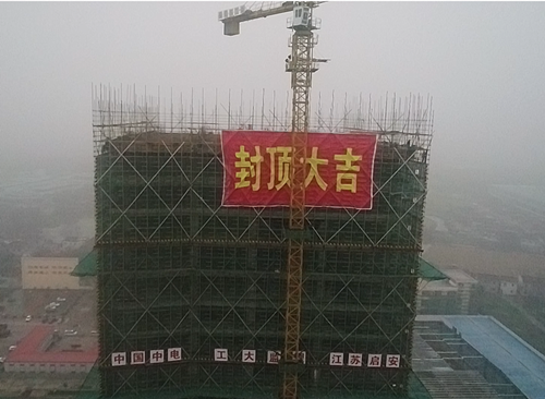 Top Sealing of Main Structure of Phase I Project of Yangzhong Intelligence Park