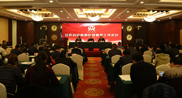 Nantong company held a spring work conference