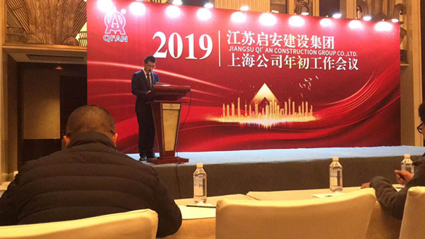 Group Shanghai Company Holds Work Conference at the Beginning of the Year