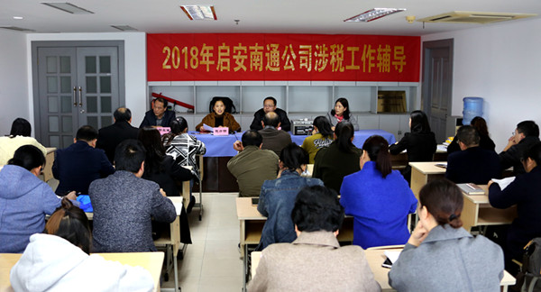 Nantong Corporation Organizes Tax-related Practice Counseling