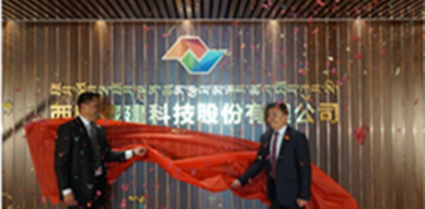 ibetan Construction Technology has become the first dual-venture center enterprise in Lhasa