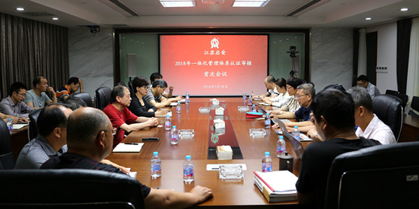 The group passed the first instance of Beijing China Construction Association Certification Center.