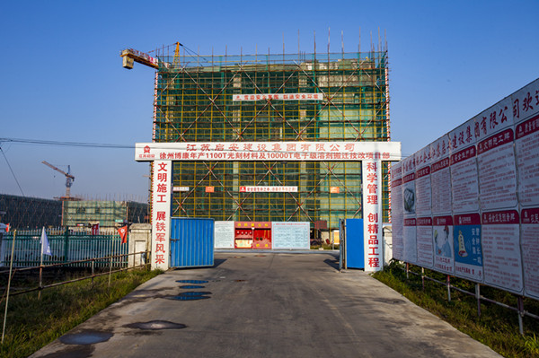The main structure of Xuzhou Bokang project passes acceptance at one time