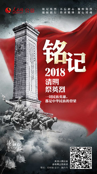 Remember the 2018 Qingming Festival for the heroes