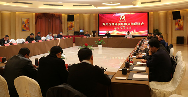 Suzhou area held the annual objective forum
